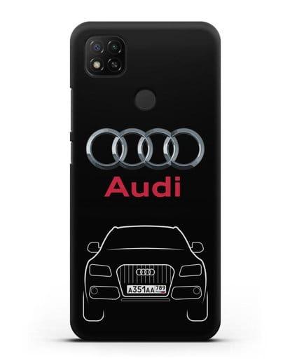 Чехол Audi Q5 с номерным знаком силикон черный для Xiaomi Redmi 9С
