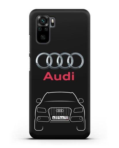 Чехол Audi Q5 с номерным знаком силикон черный для Xiaomi Redmi Note 10