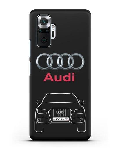 Чехол Audi Q5 с номерным знаком силикон черный для Xiaomi Redmi Note 10 Pro