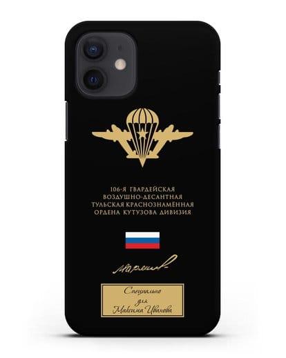 Именной чехол с гербом ВДВ 106-я гв. ВДД и подписью Маргелова В.Ф. силикон черный для iPhone 12
