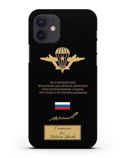 Именной чехол с гербом ВДВ 98-я гв. ВДД и подписью Маргелова В.Ф. силикон черный для iPhone 12