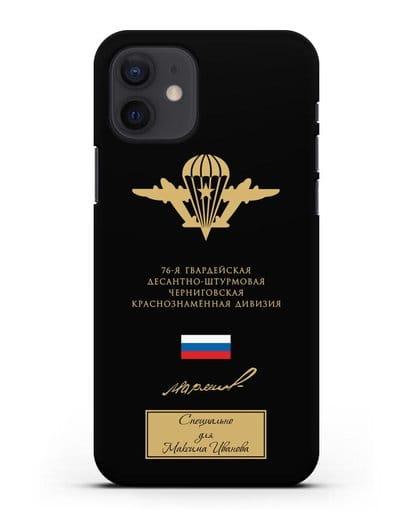 Именной чехол с гербом ВДВ 76-я гв. ВДД и подписью Маргелова В.Ф. силикон черный для iPhone 12